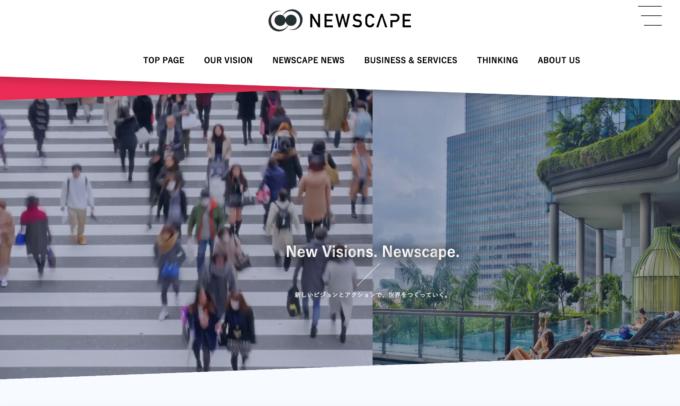 お知らせ:株式会社ニュースケイプのウェブサイトを開設しました。