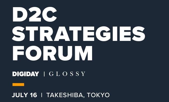 2021年7月16日(金)に開催される「DIGIDAY×Glossy|D2C STRATEGIES FORUM」に<br>NEWSCAPE INC.代表の小西圭介が登壇します。