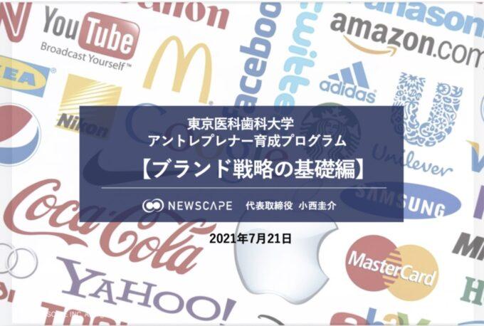 東京医科歯科大学アントレプレナー育成講座で、ブランド戦略の基礎講座を実施しました。