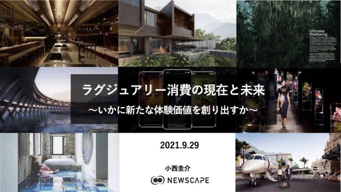 三井不動産株式会社・S&Eサローネで「ラグジュアリー消費の現在と未来」について講演しました。