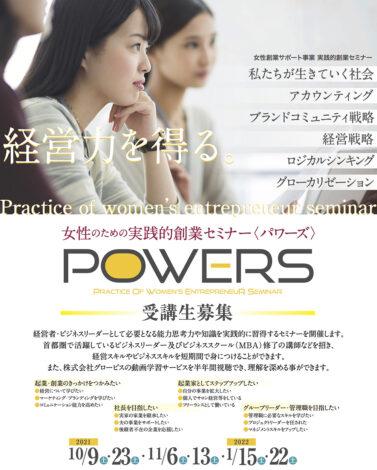 山口県・POWERS女性創業者セミナーにて「ブランド戦略の基本と実践」の講演を行いました。